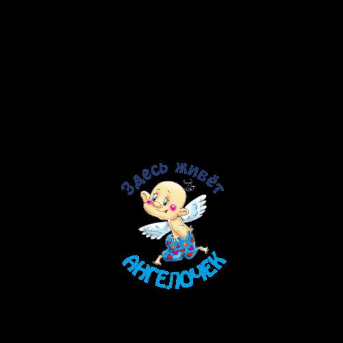 Страница 3. Раздел  Детские футболки для беременных (95) - Интернет ... c5221f4b9e3ce