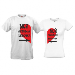Парні футболки - Інтернет магазин прикольних футболок ПРОСТО Майки c58f953af4e11