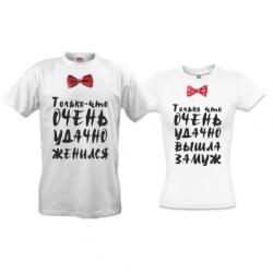 Футболки для молодят - Інтернет магазин прикольних футболок ПРОСТО Майки 13cd2136c519c