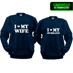 Парные кофты I love my wife - I love my husband