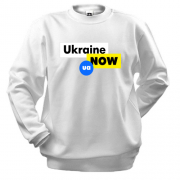 Свитшот Ukraine NOW UA
