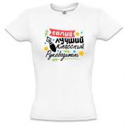 Znalezione obrazy dla zapytania футболка самый классный математик