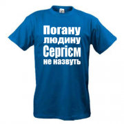 Футболки з іменами - Інтернет магазин прикольних футболок ПРОСТО Майки a2b91354259df