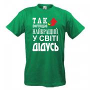 Подарункові футболки для родичів a486a45629c20