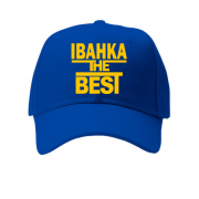 Кепка Іванка the BEST