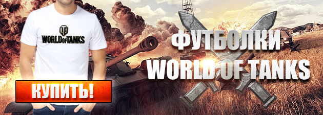 mod музыка для world of tanks